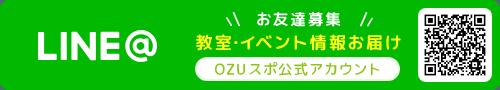 LINE@OZUスポ公式アカウント