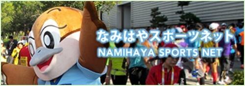 なみはやスポーツネット NAMIHAYA SPORTS NET