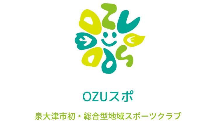 OZUスポ