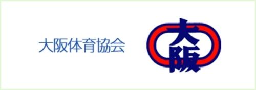 大阪体育協会